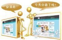 团购网站开发哪家做的好 著名团购网站开发案例