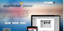 威客服务:[29313] App开发团队用的可视化编辑器软件出售