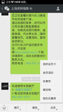 微信公众号服务号