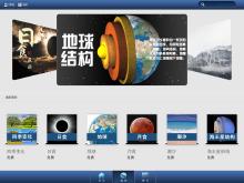 上海科技出版社i探索
