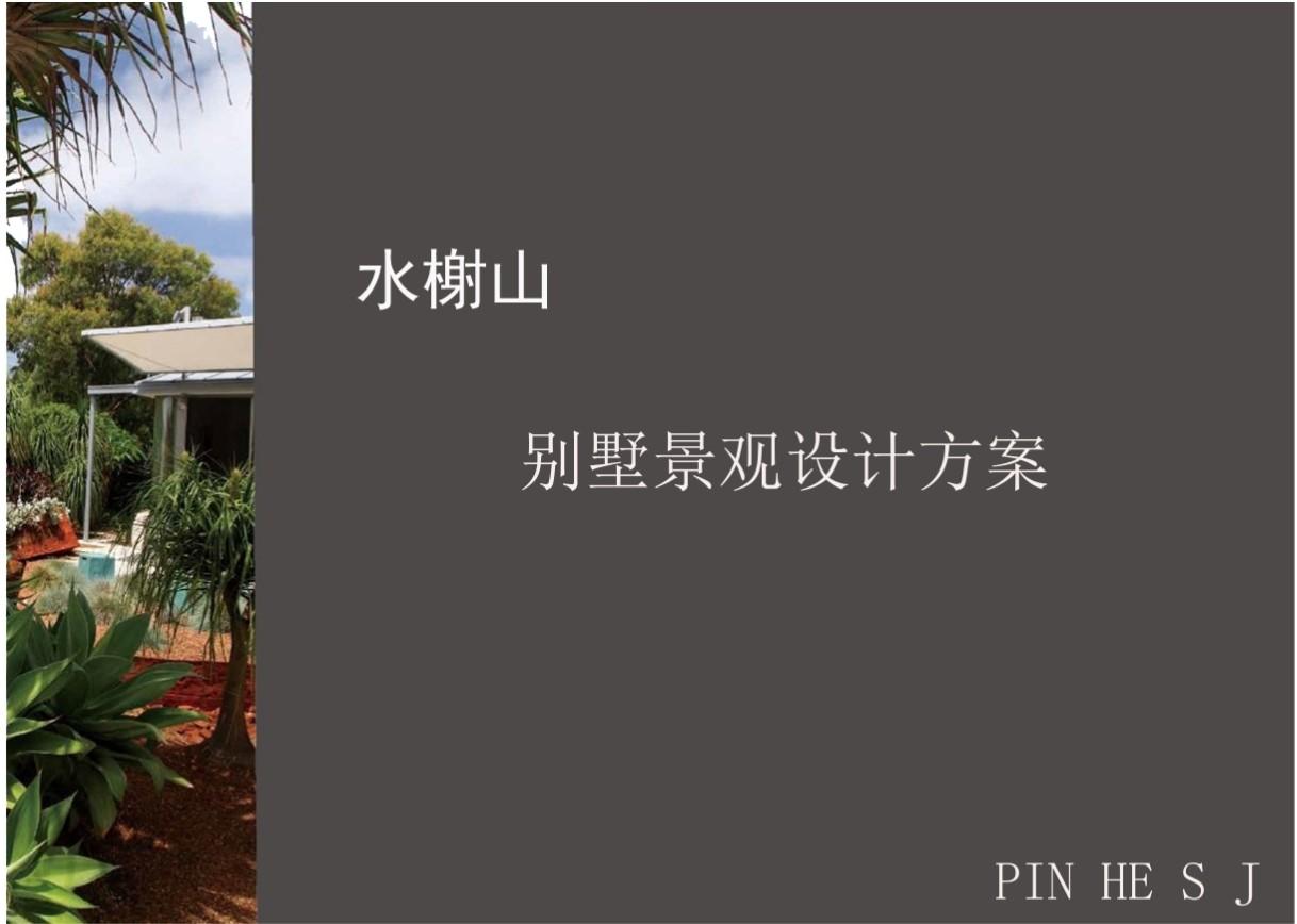 深圳水榭山别墅花园设计方案
