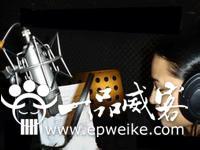 吴硕谈配音与对白创作  影视配音技巧分享