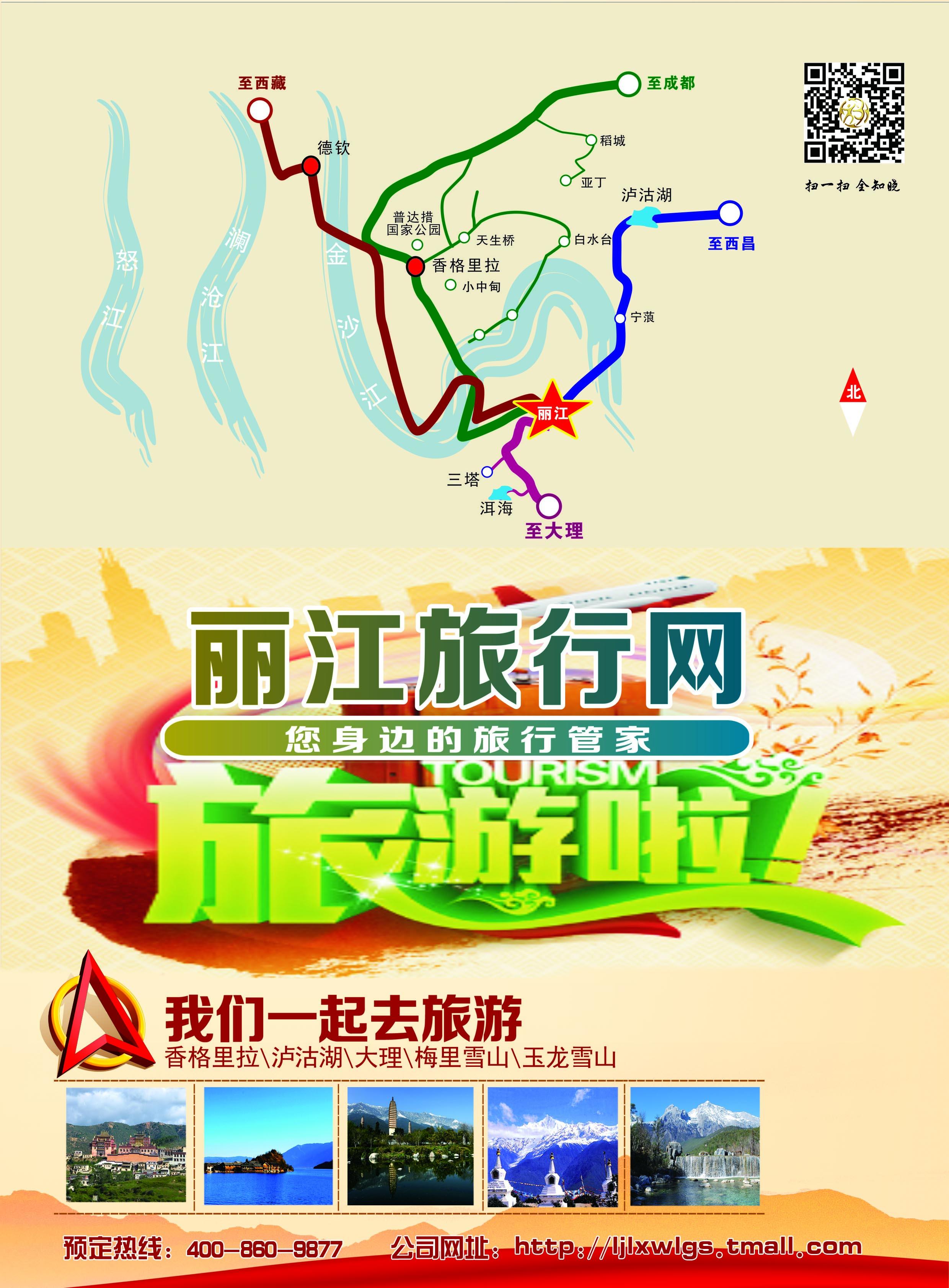 丽江旅行网