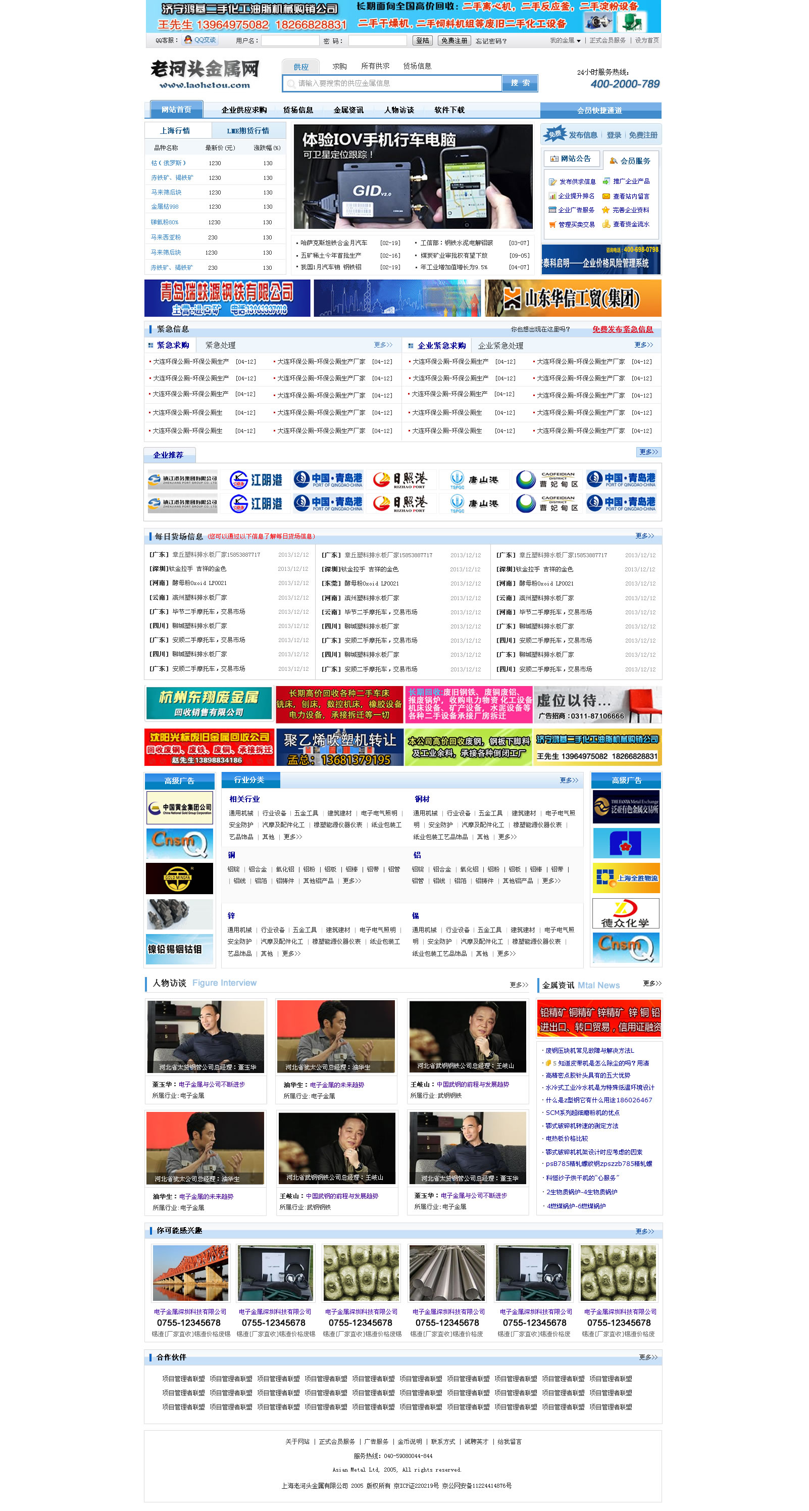 行业网站开发