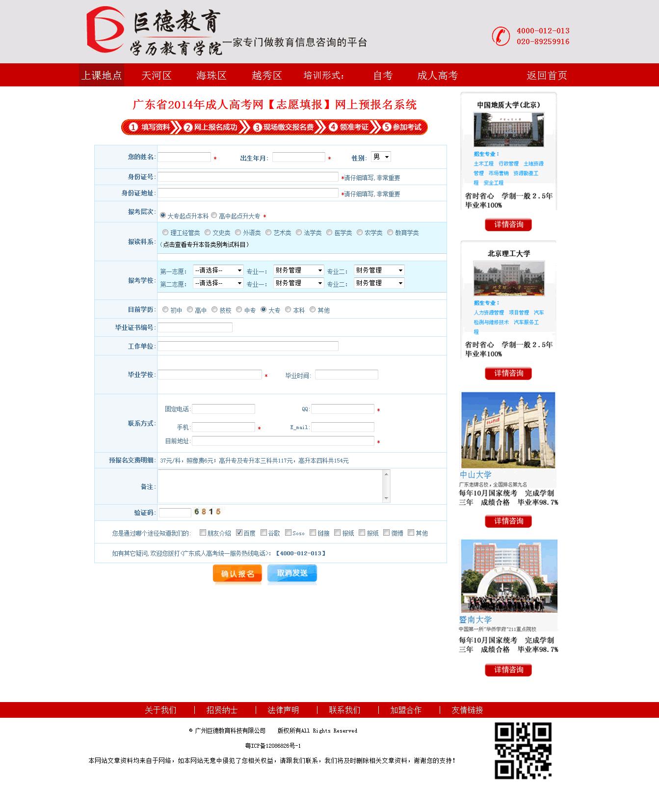 教育网站 培训机构网站