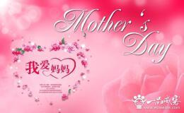 2014最新母亲节祝福短信 2014年母亲节祝福语参考