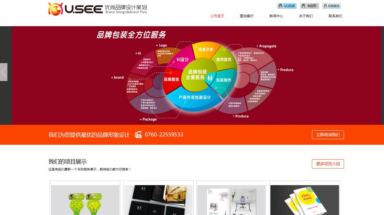 设计网站案例
