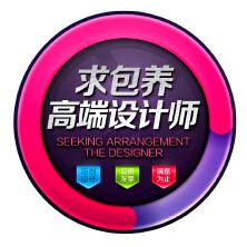 美工包月 设计托管 设计服务 店铺装修 设计师 求包养 企业内刊