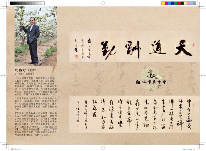 中国网络书画协会个人折页