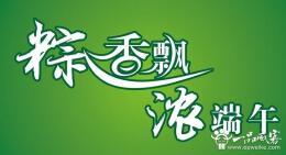 经典端午节粽子促销广告语 端午节粽子促销广告语设计