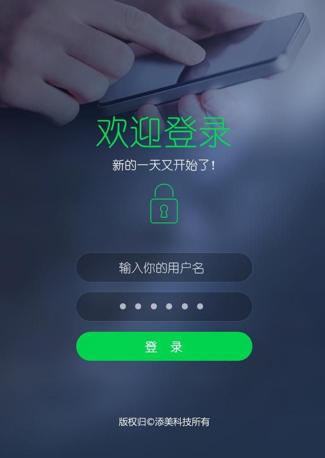 手機APP界面設計