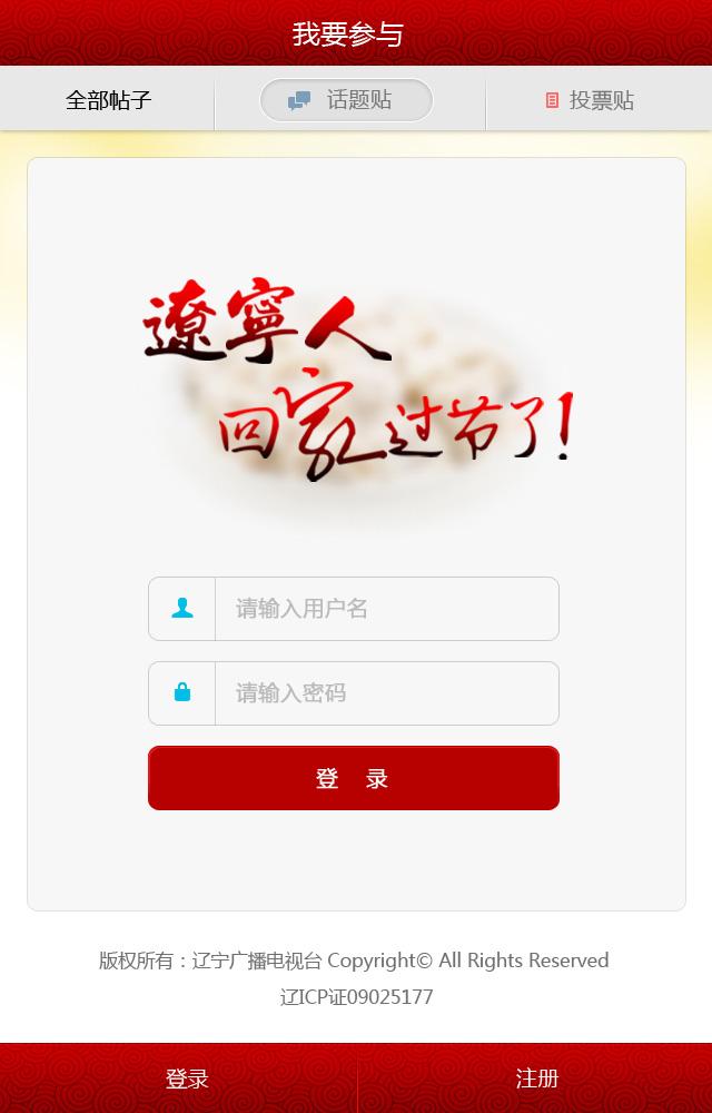 遼寧電視臺手機頁面