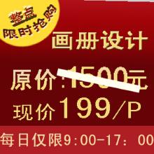 威客服务:[31087] 画册 企业内刊