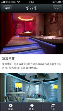 乐菲米酒店微信