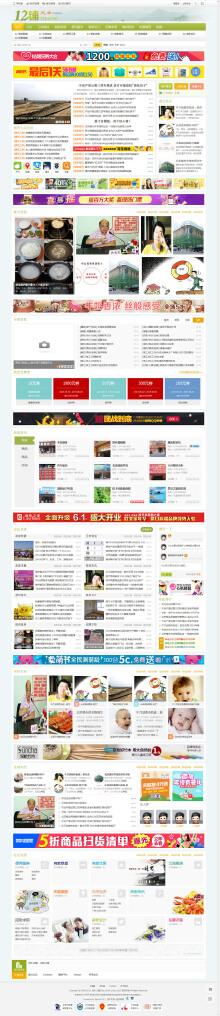 玉林12铺门户网站