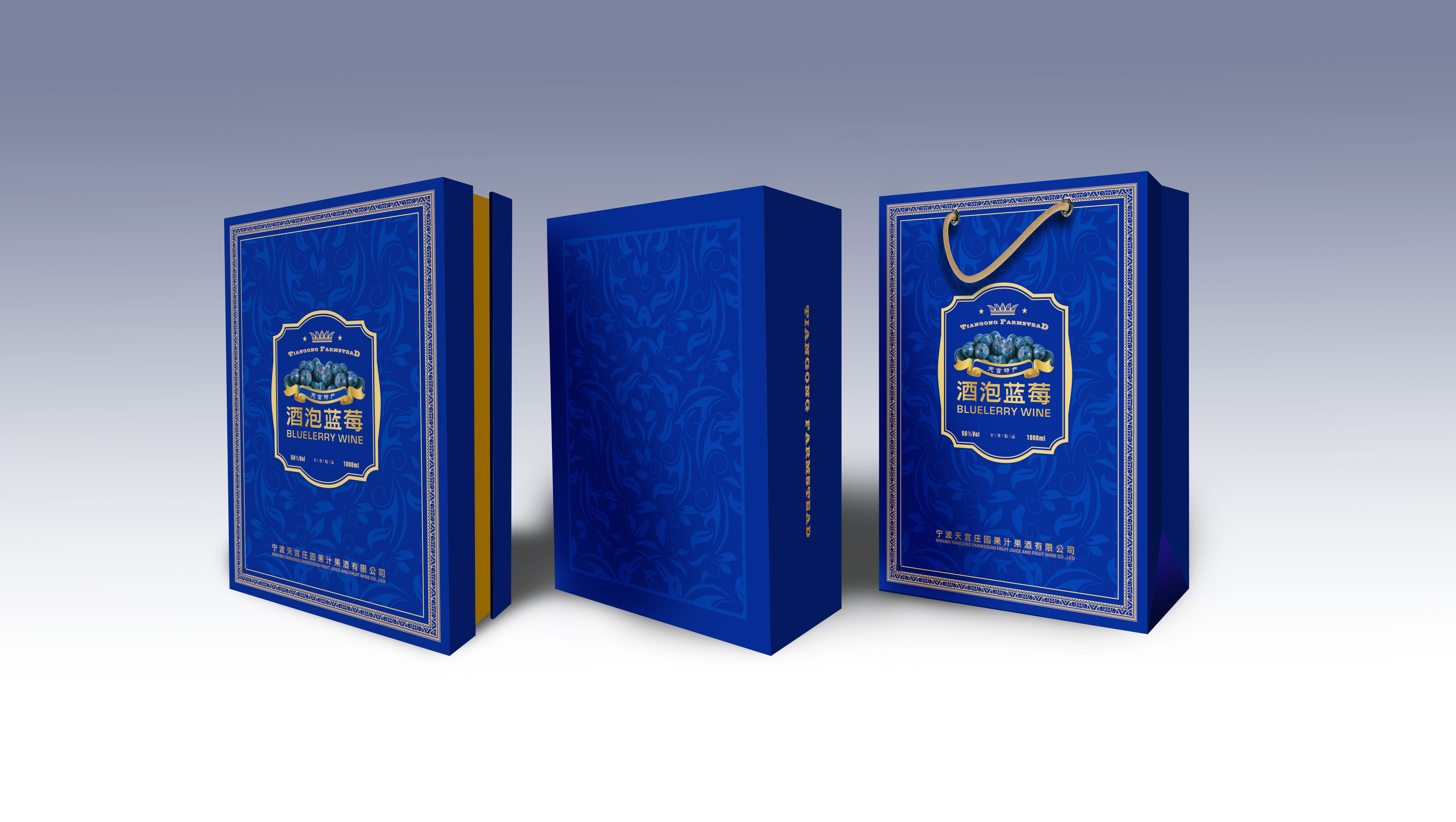 藍莓酒包裝設計