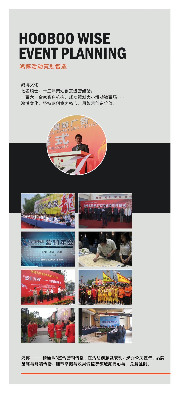 江蘇南通鴻博文化傳播有限公司宣傳資料
