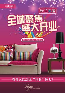 家居品牌——B计划创意设计工作室 www.2idea.cn