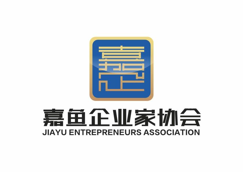 嘉鱼企业家协会