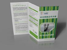 折页设计——B计划创意设计工作室 www.2idea.cn