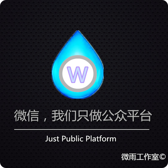 微信公眾平臺開發定制
