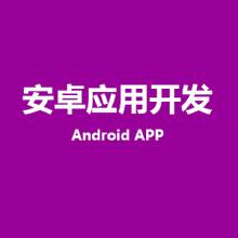 安卓应用开发(Android APP)