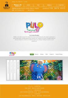 PULO儿童气球设备公司网站LOGO
