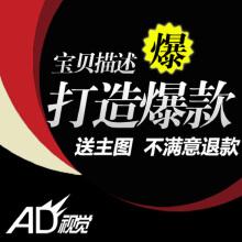 产品详情宝贝描述设计,用于淘宝天猫京东当当1号店拍拍易讯等