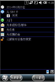 WM系统开发