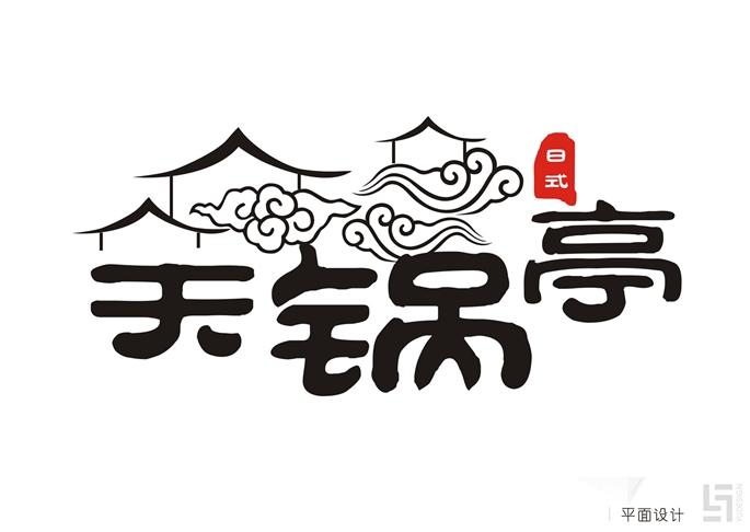 天锅亭logo及门头设计