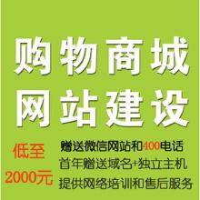 威客服务:[32124] 网上商城网站低至2000元起/站(赠送域名、空间、微信网站)