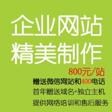 威客服务:[32121] 企业官网建设低至800元(包含域名\空间\微信号等)
