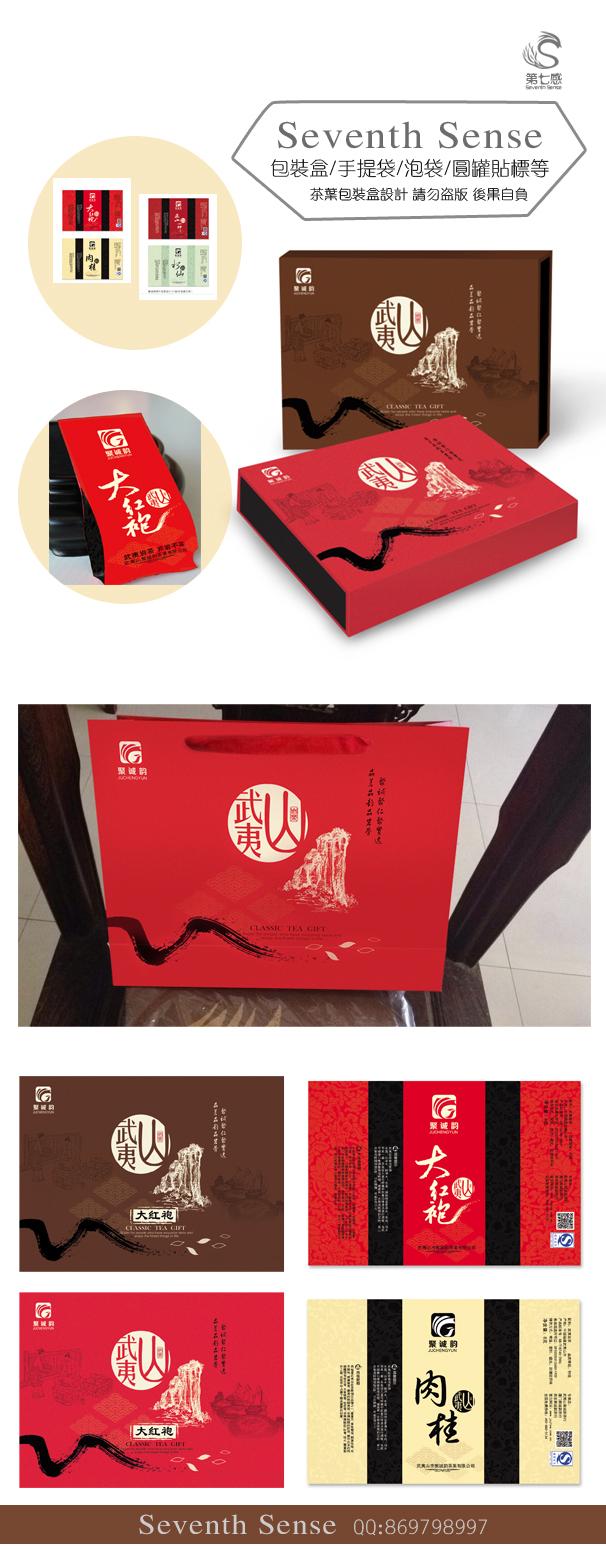 茶葉包裝盒案例