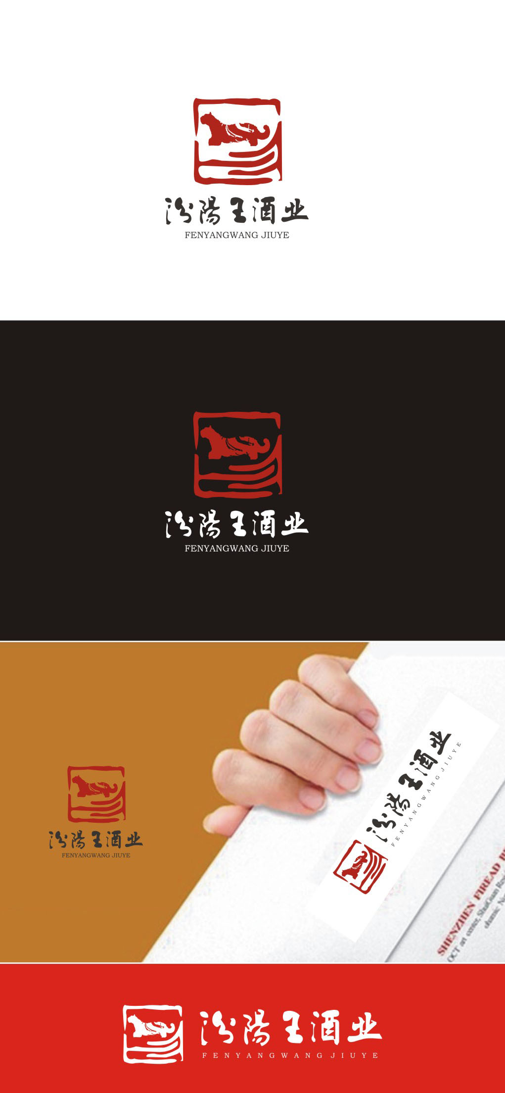 汾阳王酒业logo
