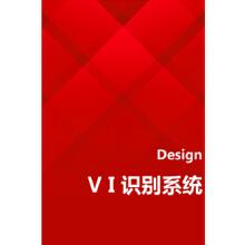 威客服务:[31767] VI系统设计(20~30项)