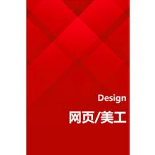 威客服务:[31770] 网页设计/美工设计