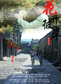 福建省旅游微電影《花開彼岸》