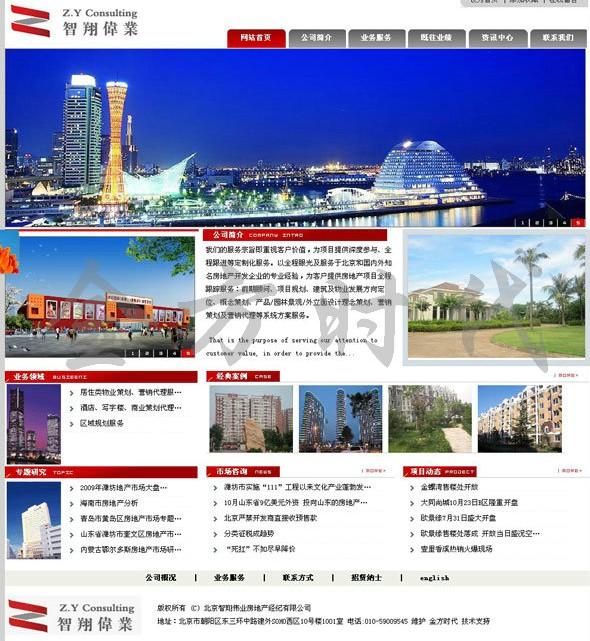 北京智翔伟业房地产经纪有限公司
