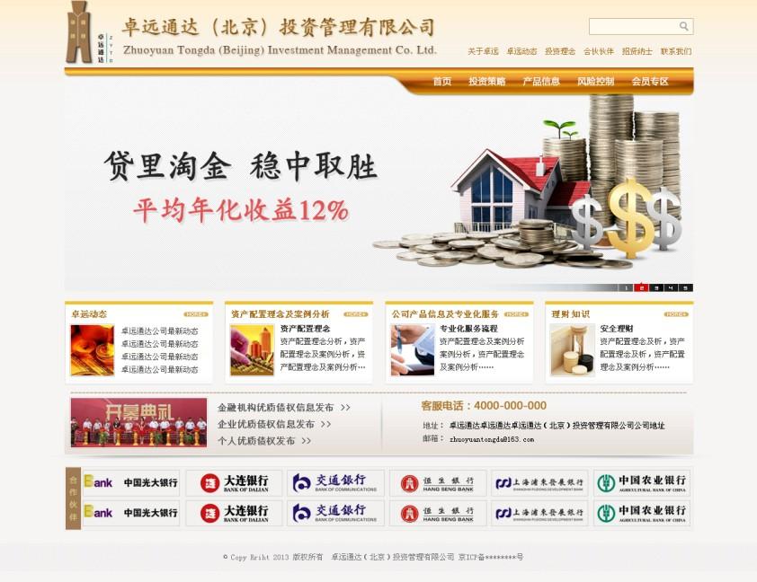 卓远通达(北京)投资管理有限公司