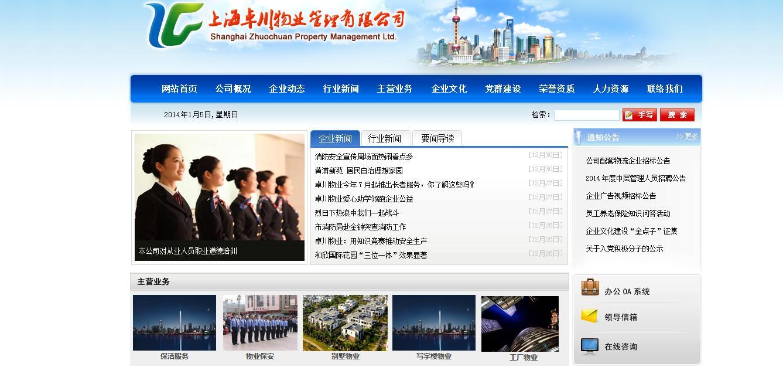 上海卓川物业管理有限公司