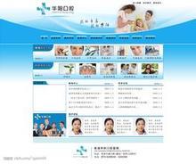 威客服务:[33100] 医院网站设计开发