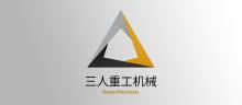 深圳三人重工机械制造有限公司标识设计