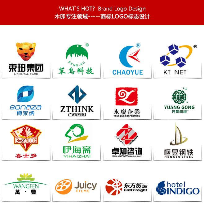 企业/茶叶/房地产标志设计