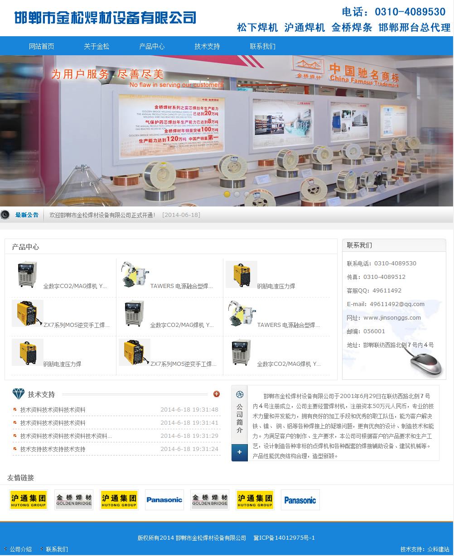 焊材机电网站