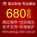 上海企业网站建设/成品网站/做网站就选星云科技/680模板系列
