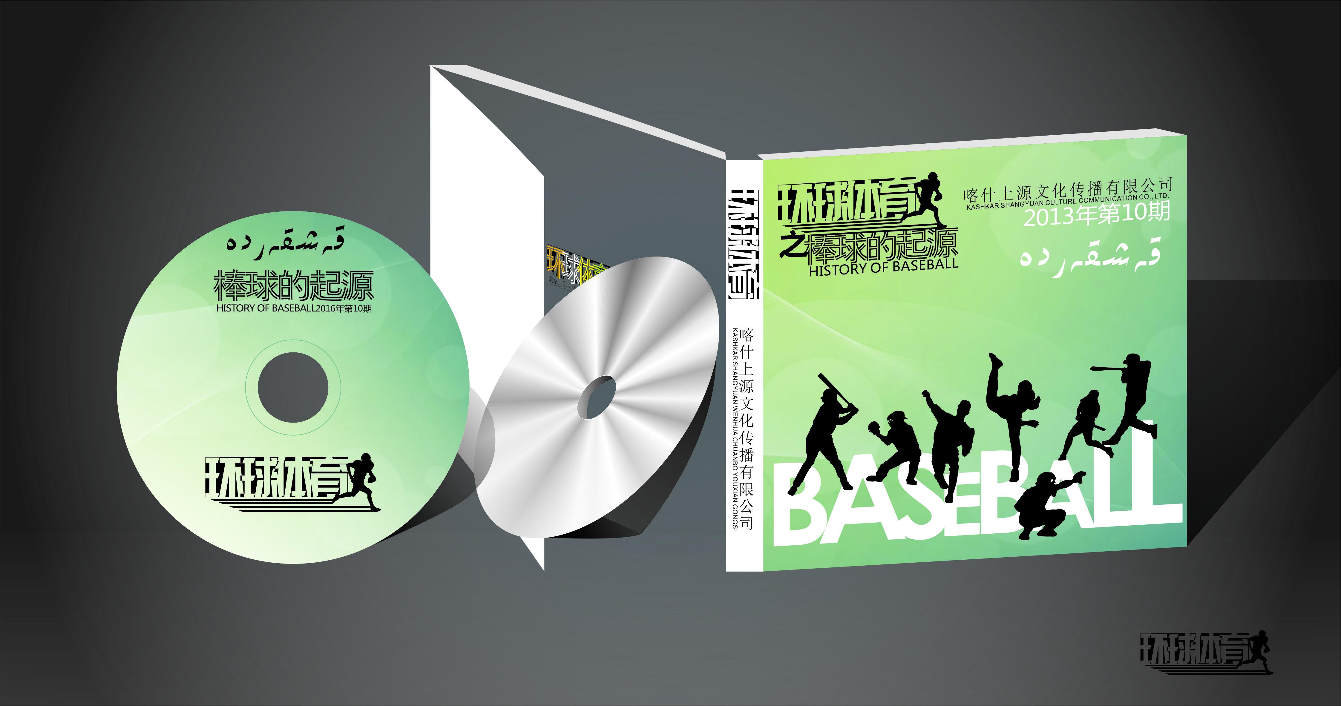 环球CD包装立体图设计