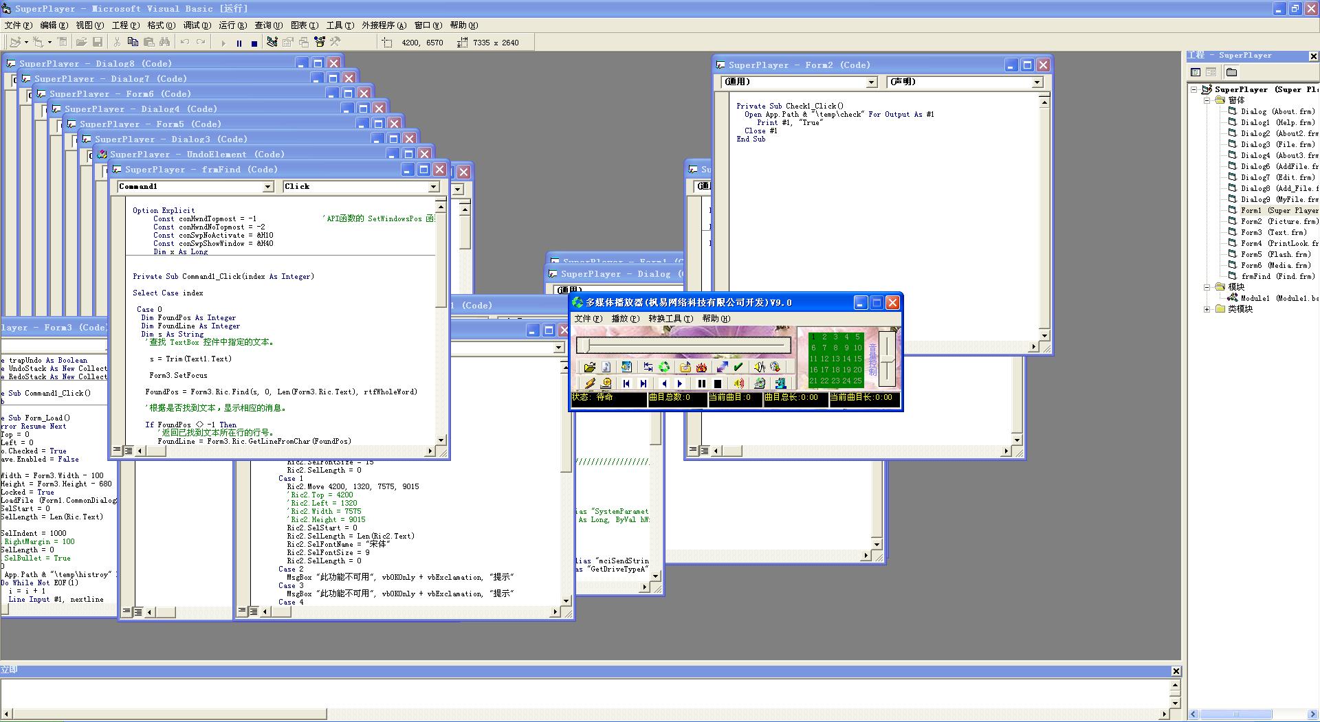 VB各种多媒体软件开发