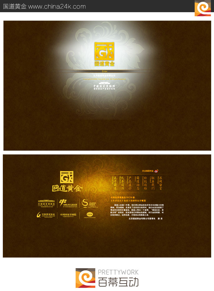 国道黄金网站设计及开发