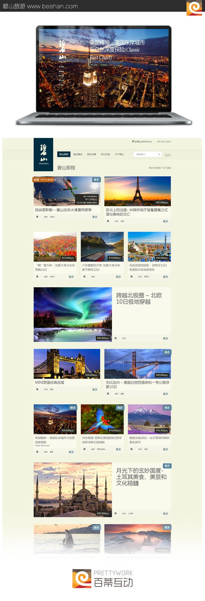 碧山旅游网站设计及开发