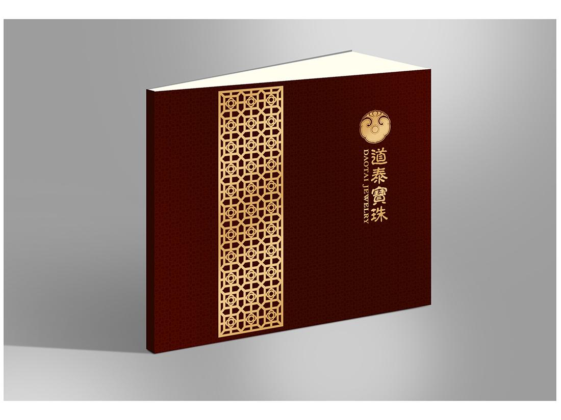 道泰珠寶畫冊設計